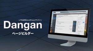 1カラムLPを簡単に作れるプラグイン